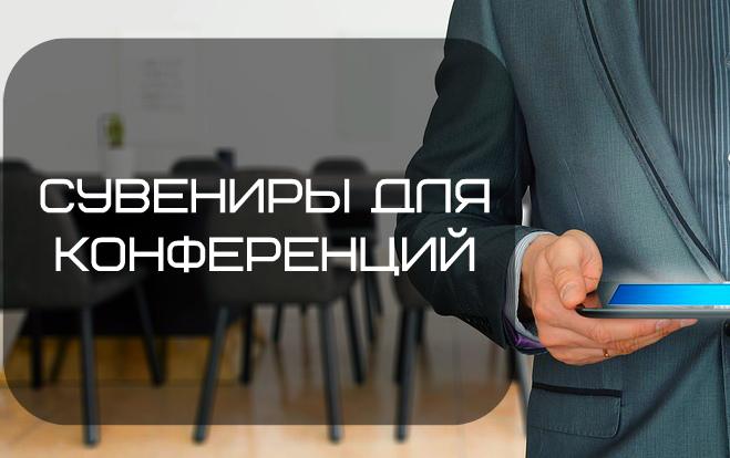 Промосувениры для конференций